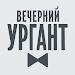 Download Вечерний Ургант 2.3.3 APK