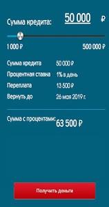 Download Займы онлайн на карту кредит 1.0 APK