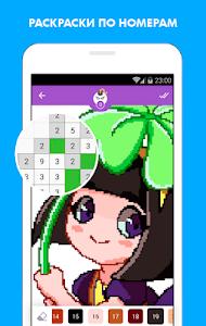 Download Pixel Maha: Раскраска по номерам от Машка Убивашка 1.0.11 APK