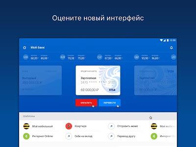 Download VTB-Online  APK