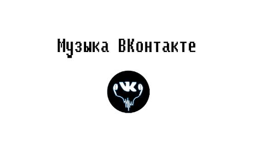 screenshot of Музыка ВКонтакте version 1.0