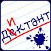 Download Орфография:Диктант 1.9 APK