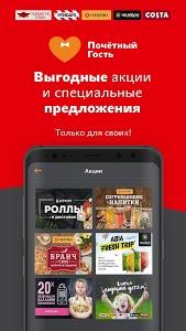 screenshot of Почётный Гость - Доставка еды version Varies with device