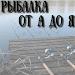 Download Рыбалка от А до Я 7.0 APK