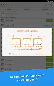 Download Сканворд Дня 1.10.42 APK