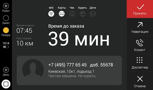 screenshot of Таксометр version 8.11