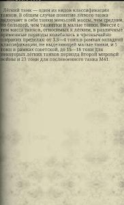 Download Танки СССР второй мировой 1.0 APK