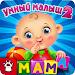 Download УМНЫЙ МАЛЫШ–2! Игры для детей  APK
