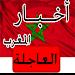 Download أخبار المغرب العاجلة -خبر عاجل 1.8.6 APK