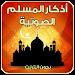 Download أذكار المسلم صوت - بدون نت 2.0 APK