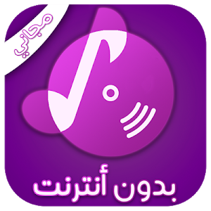 Download أنغا مي بدون أنترنت Anghamy 3.0 APK