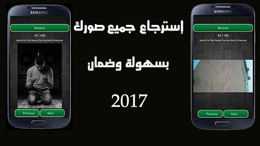 screenshot of إعادة الصور المحذوفة من الهاتف version 1.0