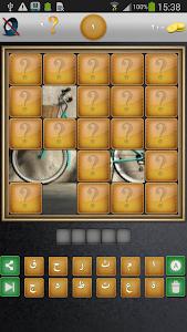 screenshot of احزر الصورة version 2.5.4