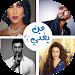 Download احزر من يغني اغاني مغربية 1.1 APK