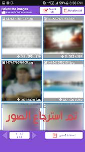 Download استرجاع الصور المحذوفة 1.0 APK