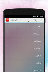 Download اغاني مغربية بدون انترنت 2016 1.0 APK