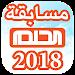 Download الحلم 2018 2.4 APK