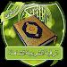 Download الرقية الشرعية الشاملة بدون نت 1.0 APK