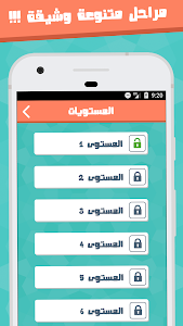 Download الغاز 3.3 APK