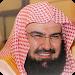 Download القرآن الكريم - السديس 3.97 APK