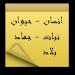 Download انسان حيوان نبات جماد بلاد 1.1 APK