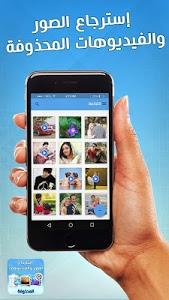 Download إسترجاع الصور والفيديوهات المحدوفة 1.0 APK
