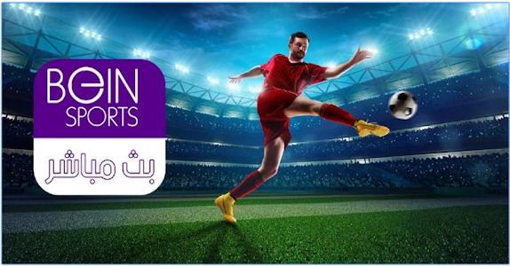 Download بث مباشر للمباريات - Live Sports 1.0 APK