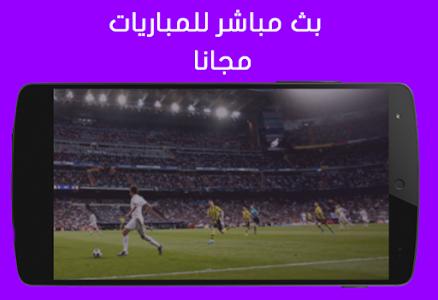 Download بث مباشر لمباريات مجانا Prank 5.0.1 APK