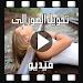 Download تركيب الصور في فيديو ودمجها مع الأغاني بدون أنترنت 1.9 APK