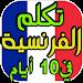 Download تعلم الفرنسية من الصفر حتى الاحتراف في 10 أيام 1.0 APK