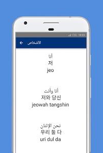 Download تعليم اللغة الكورية بسرعة و بسهولة 2.0 APK