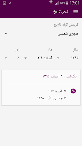 Download تقویم ۹۷ 10.3.0 APK