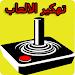 Download تهكير الالعاب بدون روت - joke 1.0 APK