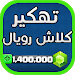 Download تهكير العاب ✔️ كلاش رويال Joke 1.4 APK