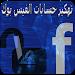 Download تهكير حسابات الفيس بوك NEW 1.0 APK