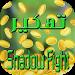 Download تهكير شادو فايت 2 SIMULATOR 1.2 APK
