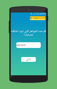 screenshot of تهكير كلاش اوف كلانس simulator version 1.0