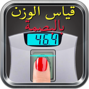 screenshot of جهاز قياس وزنك بالبصمة Prank version 1.0