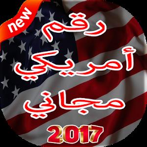 Download رقم امريكي واتس اب 1.0 APK