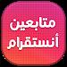 Download زيادة متابعين انستقرام مجاني 1.0 APK