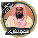 Download سعود الشريم قرأن كامل بدون نت 1.0 APK