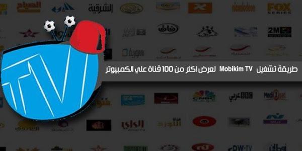 screenshot of شاهد التلفاز mobikim tv version 1.0