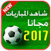 Download شاهد المباريات بالمجان 1.0 APK