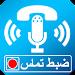 Download ضبط تماس حرفه ای 1.0 APK