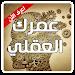 Download عمرك العقلي - اختبار عمر العقل 2.0.1 APK