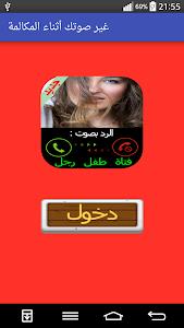 Download غير صوتك أثناء المكالمة 3.0 APK