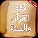Download فقه القرآن والسنة بدون انترنت 2.0 APK