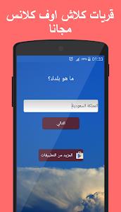 Download قريات كلاش اوف كلانس prank 1.0 APK