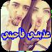 Download قصص مغربية : عذبني فأحبني 9.2 APK