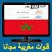 Download قنوات مغربية مجانا tv maroc 4.5 APK